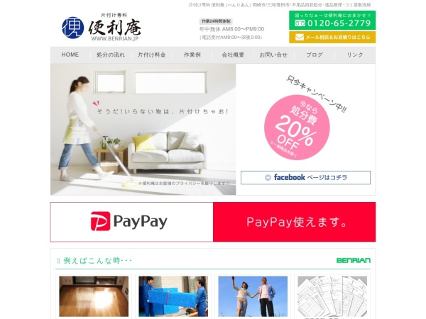 Screenshot of www.benrian.jp