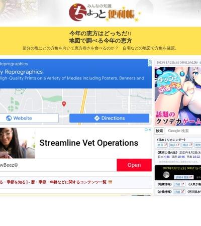 http://www.benricho.org/koyomi/map_ehoo/
