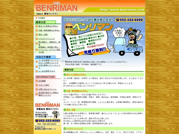 Screenshot of www.benriman.com