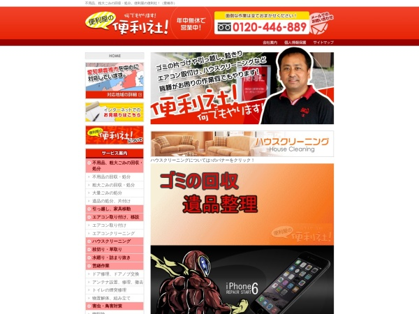 Screenshot of www.benrisya.jp