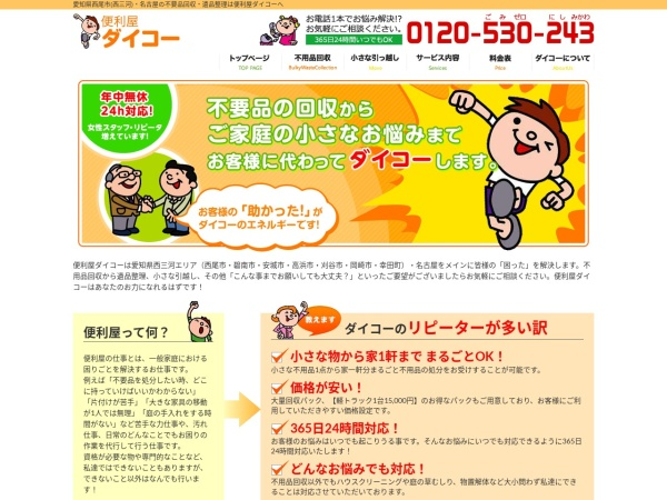 Screenshot of www.benriya-daiko.jp