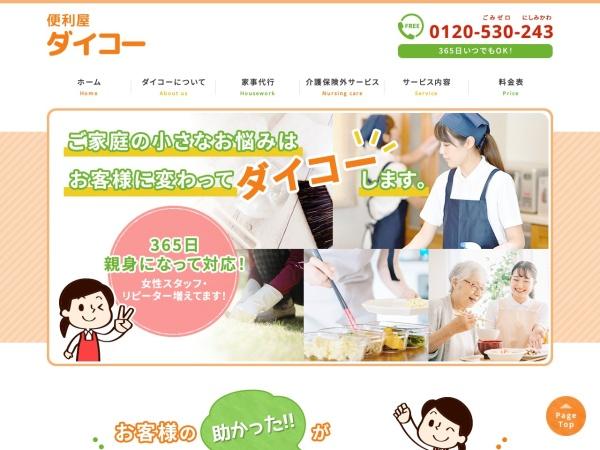 Screenshot of www.benriya-daiko.jp