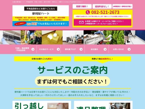 Screenshot of www.benriya-heart.com