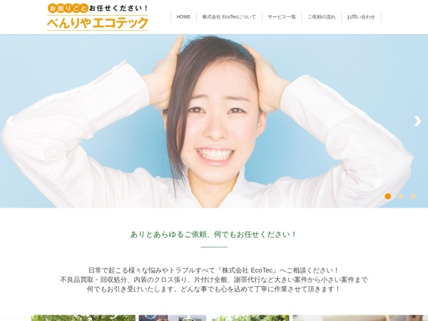 Screenshot of www.benriyaecotech.jp