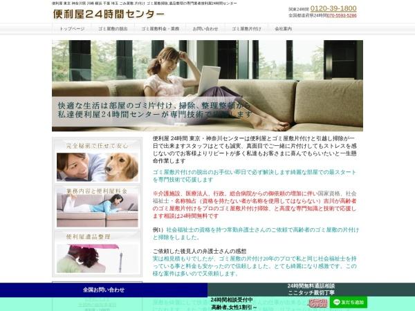 Screenshot of www.benriyagood.com