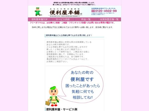 Screenshot of www.benriyahonpo.co.jp