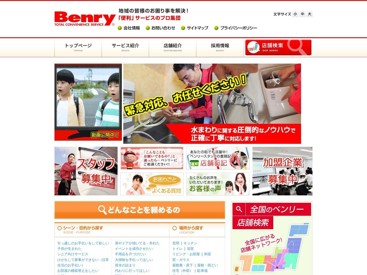 ベンリー長野中央店