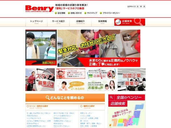 http://www.benry.com