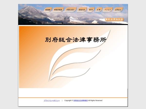 http://www.beppu-law.jp/