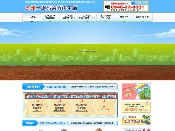 http://www.beppudoken.com/index.html