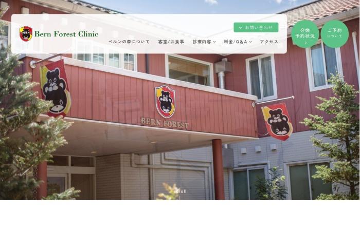 Screenshot of www.bern-cl.jp