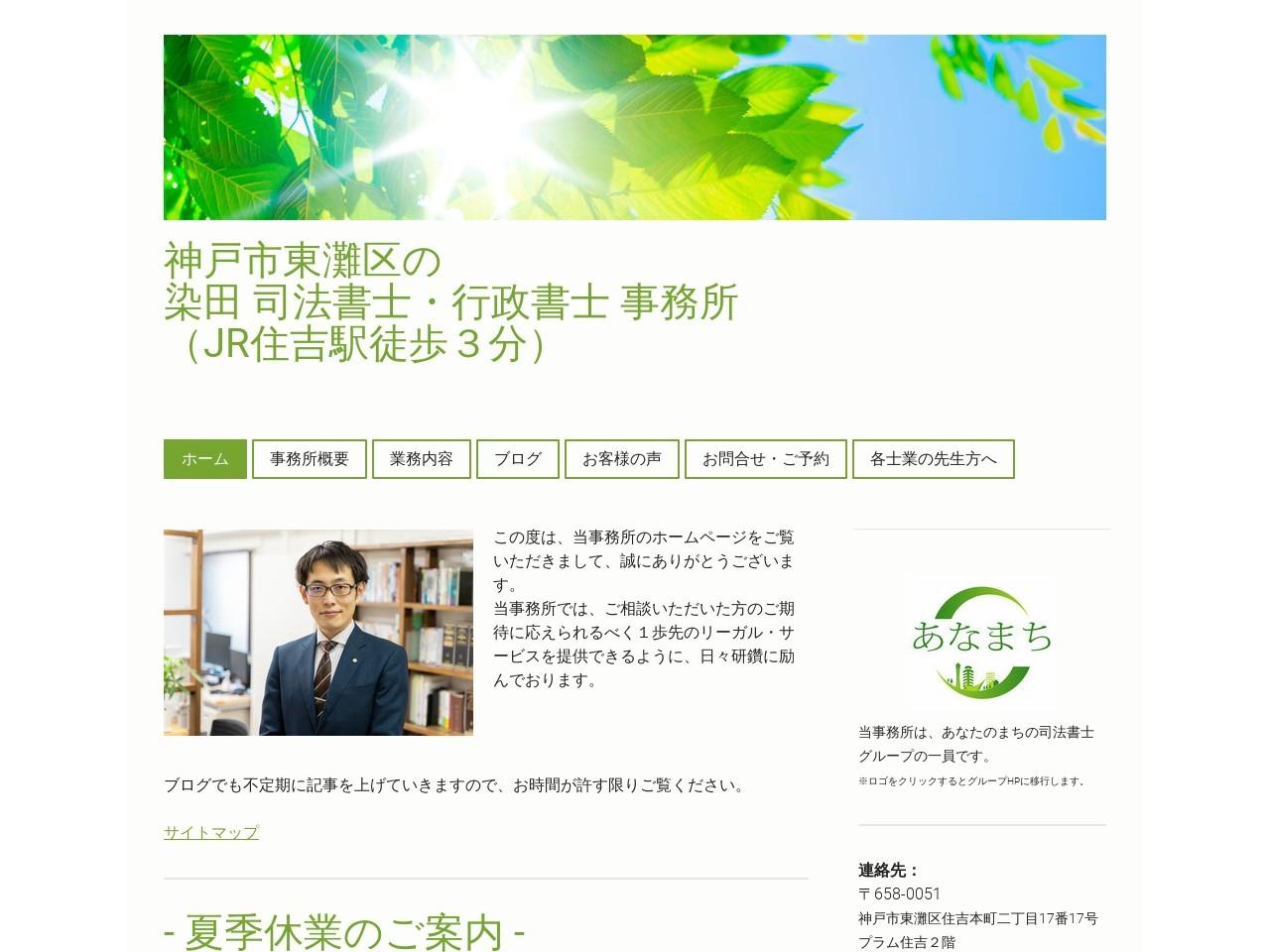 染田司法書士事務所