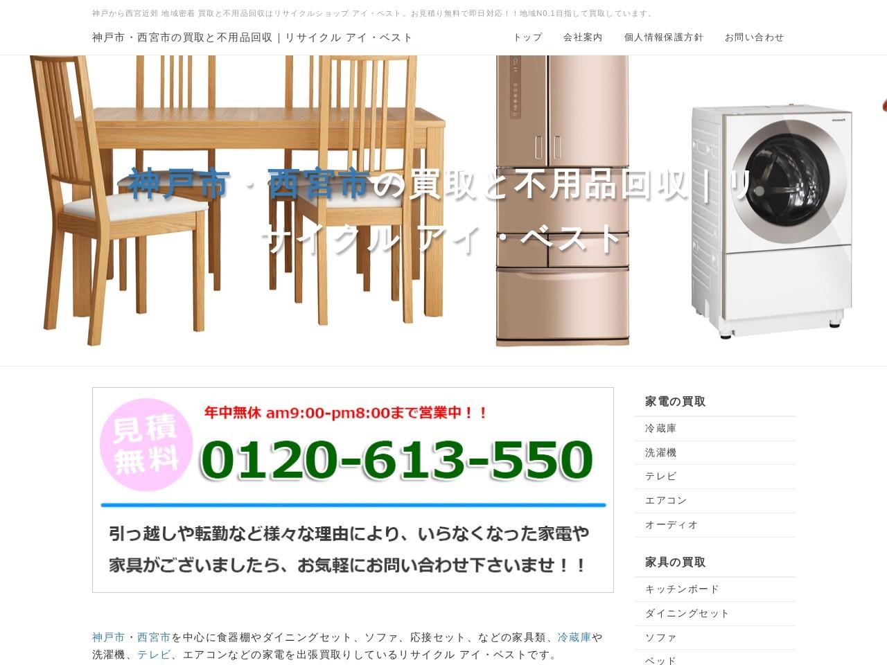 リサイクル アイ・ベスト 買取と不用品回収が専門 | 神戸 芦屋 西宮