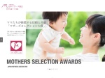 http://www.best-mother.jp/