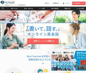 Screenshot of www.best-teacher-inc.com