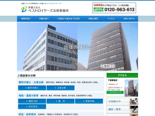 Screenshot of www.bestlawyers.jp
