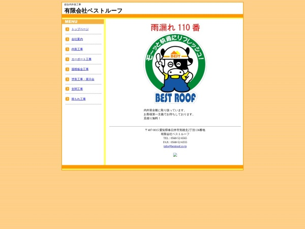 Screenshot of www.bestroof.co.jp