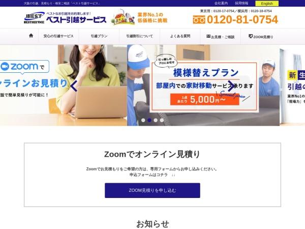 http://www.bestservice.co.jp/