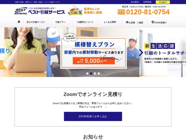 Screenshot of www.bestservice.co.jp