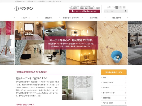 Screenshot of www.betten.co.jp