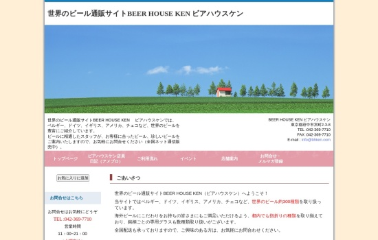 Screenshot of www.bhken.com