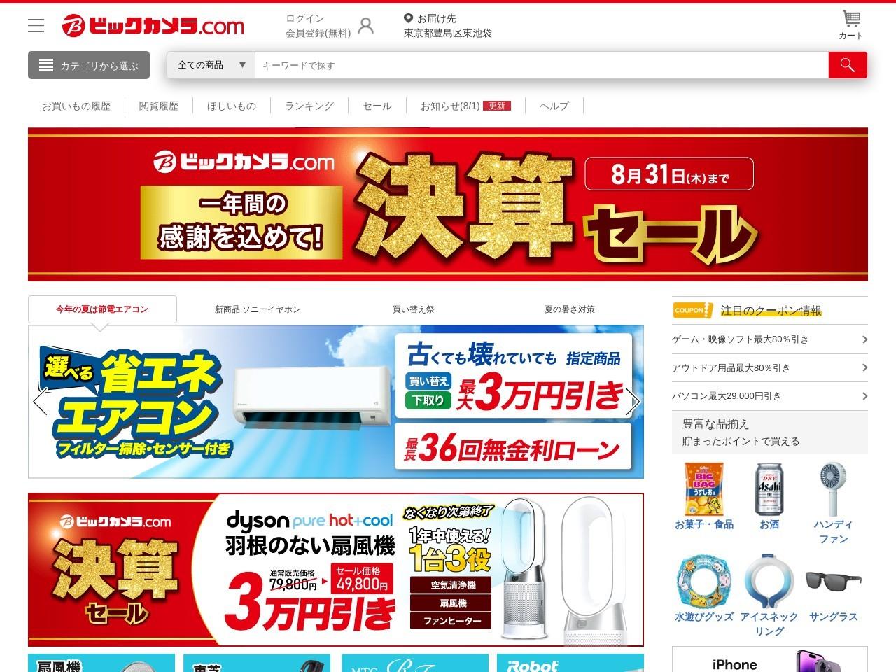 ビックカメラ.com | ビックカメラの公式通販サイト