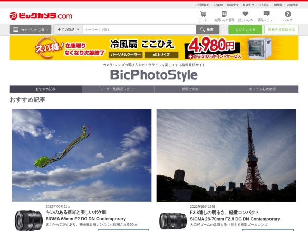http://www.biccamera.com/bc/c/contents/bicphotostyle/index.jsp