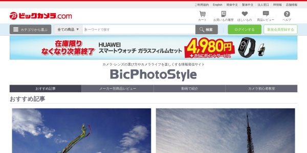 Screenshot of www.biccamera.com