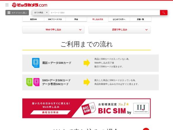 http://www.biccamera.com/bc/c/service/sim/procedure.jsp#hash_accmenu3