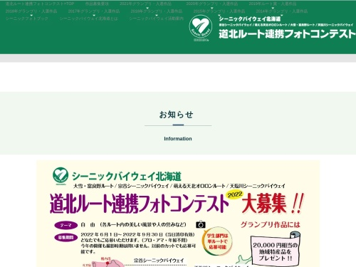 http://www.biei.org/scenicbyway-photocontest/index.html
