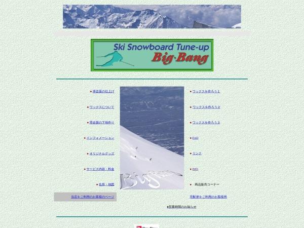 Screenshot of www.bigbangnet.co.jp