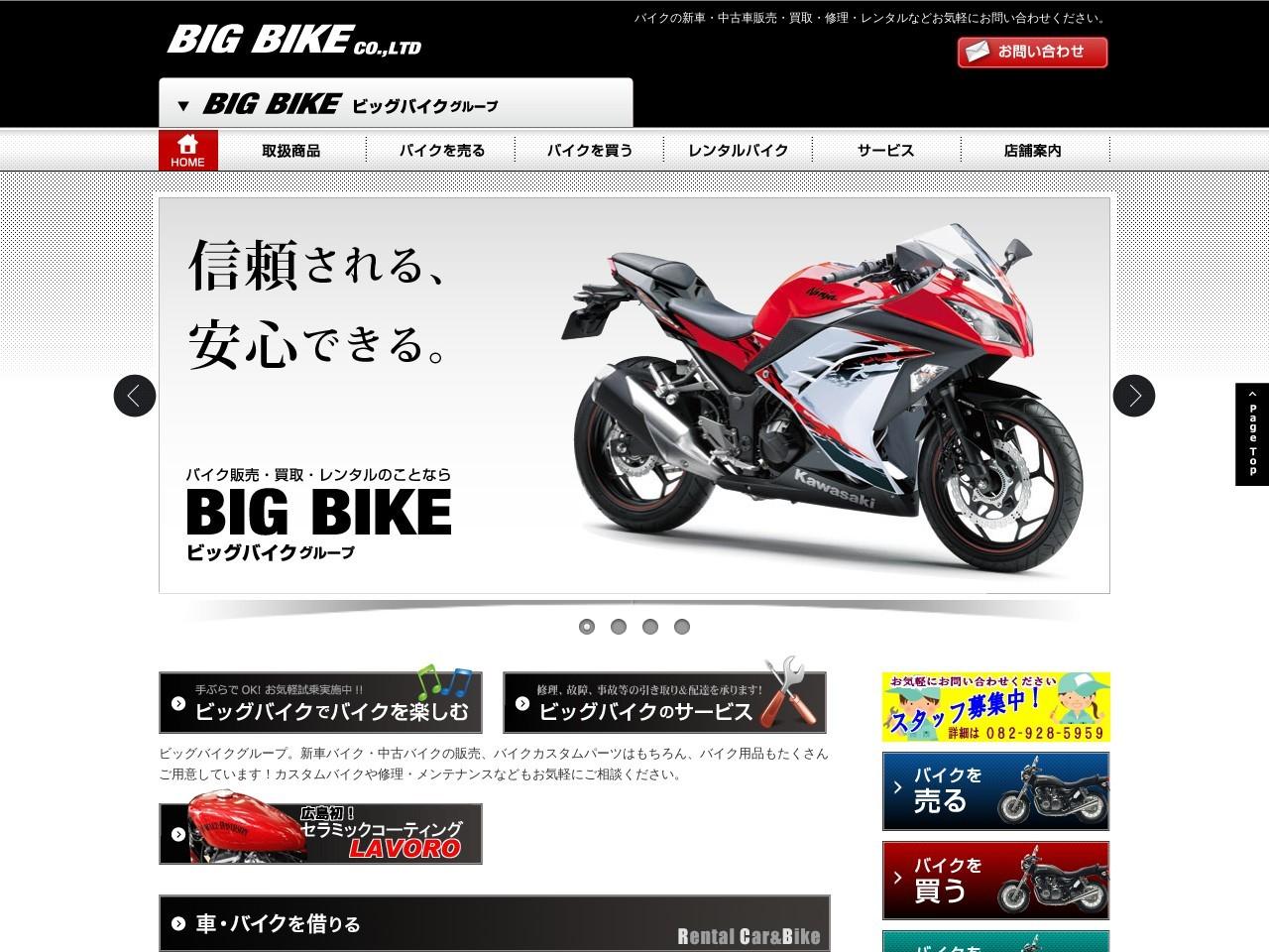 レンタルバイク広島観音