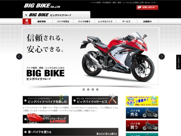 Screenshot of www.bigbike.jp