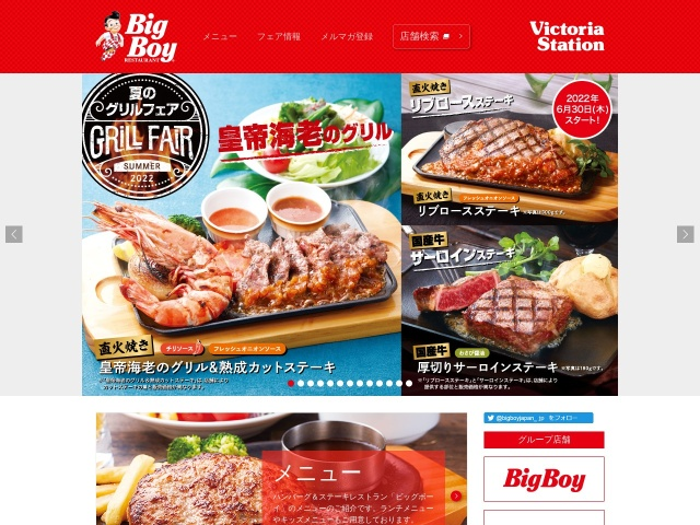 http://www.bigboyjapan.co.jp/
