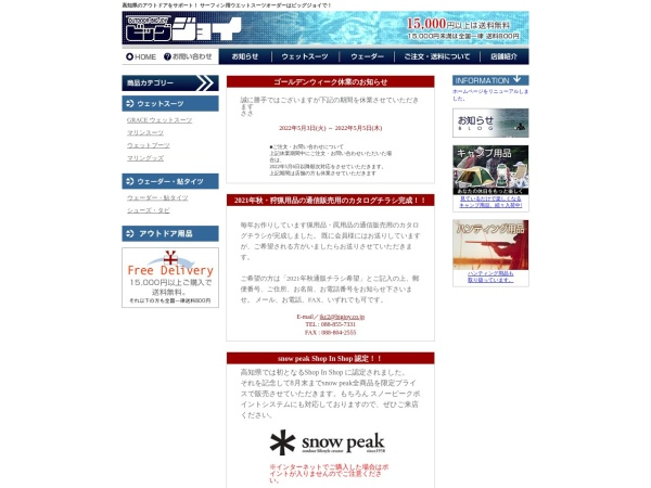 Screenshot of www.bigjoy.co.jp