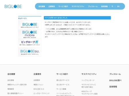 http://www.biglobe.co.jp/kazoku/