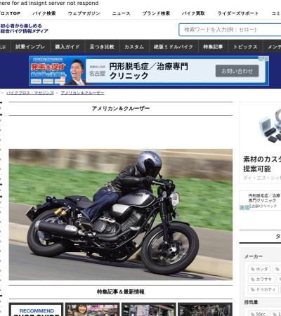 Screenshot of www.bikebros.co.jp