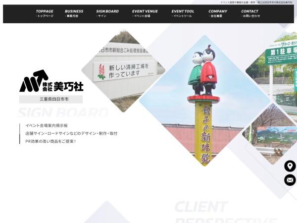 Screenshot of www.bikosha-y.co.jp