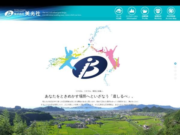 http://www.bikosya.co.jp/
