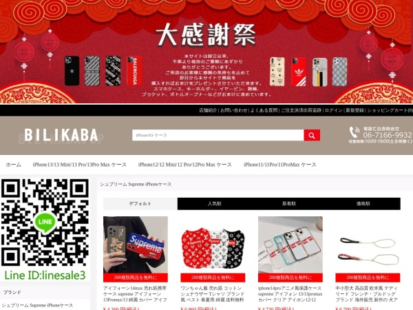 http://www.bilikaba.jp/brand-supreme-iphone-sortdesc-33-1.html