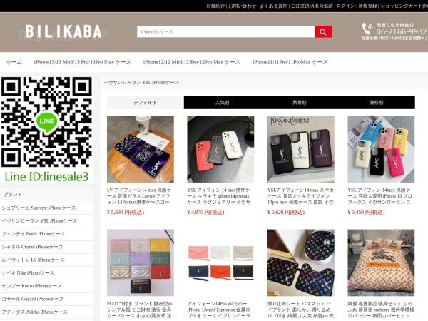 http://www.bilikaba.jp/brand-ysl-iphone-sortdesc-34-1.html