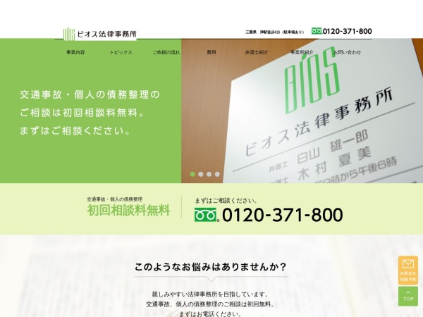 Screenshot of www.bios-law.com