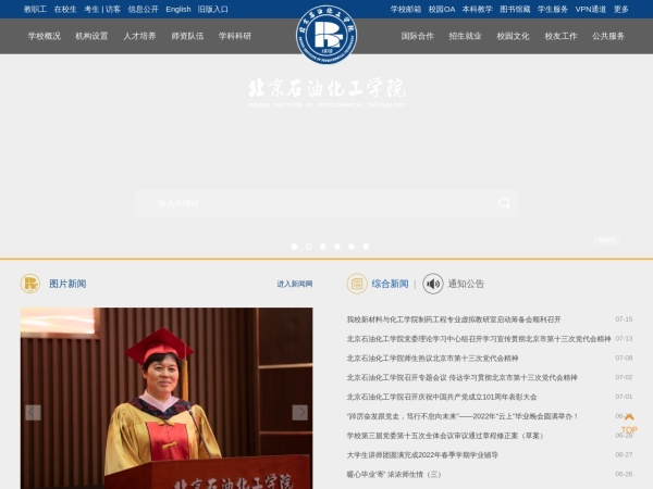 Screenshot of www.bipt.edu.cn