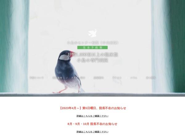 Screenshot of www.birdpro.jp