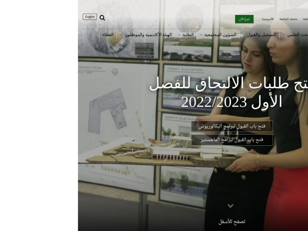 Screenshot of www.birzeit.edu