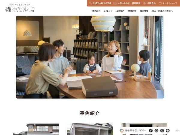 Screenshot of www.bitchuya.co.jp