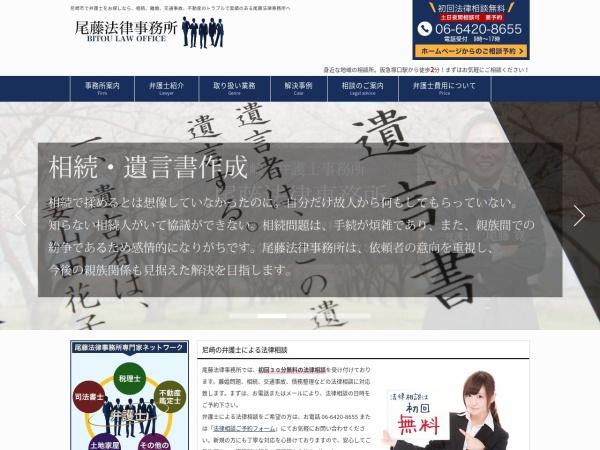 http://www.bitou-law.jp/