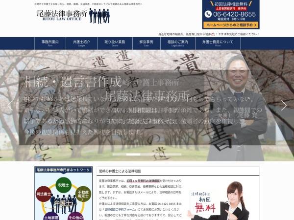 Screenshot of www.bitou-law.jp