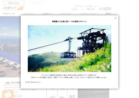 Screenshot of www.biwako-valley.com