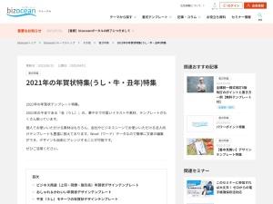 http://www.bizocean.jp/column/business_support/nenga/